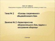 Военная кафедра Самарского государственного аэрокосмического университета Тема