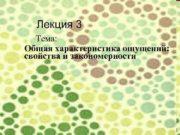 Лекция 3 Тема Общая характеристика ощущений свойства и