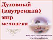 Духовный внутренний мир человека Автор преподаватель МАОУ Лицей