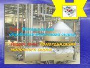 Тема Механическая обработка молочного сырья Раздел темы Гомогенизация