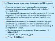 1 Общая характеристика d-элементов IIБ группы n n