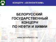 КОНЦЕРН БЕЛНЕФТЕХИМ БЕЛОРУССКИЙ ГОСУДАРСТВЕННЫЙ КОНЦЕРН ПО НЕФТИ И