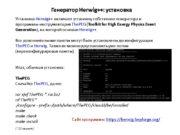 Генератор Herwig++: установка Установка Herwig++ включает установку собственно