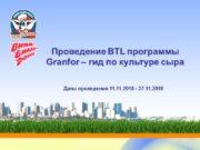 Проведение BTL программы Granfor – гид по культуре