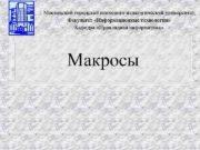 Московский городской психолого-педагогический университет Факультет Информационные технологии Кафедра