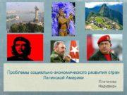Проблемы социально-экономического развития стран Латинской Америки Платонова Надудвари