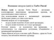 Внешние модули unit в Тurbo Pascal Модуль unit