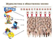 Журналистика и общественное мнение Роль журналистики в