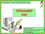 Готовимся к ЕГЭ по русскому языку ТРЕНАЖЕР тренажёр