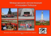 Международная автоэкспедиция География Победы Пензенское областное отделение Русского