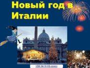 Новый год в Италии УВК 16 8