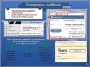 Осторожно подделка Чем опасны сайты-подделки