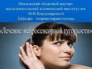 Московский областной научноисследовательский клинический институт им М Ф