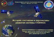 Международная школа по спутниковой навигации Россия г Москва