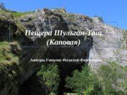 Пещера Шульган-Таш (Каповая) Авторы Ганиева Физалия Фирдусовна