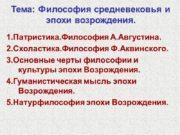 Тема: Философия средневековья и эпохи возрождения. 1.Патристика.Философия А.Августина.