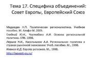 Тема 17 Специфика объединений Совет Европы Европейский Союз