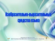 Разработка Павловой Г В МОУ Средняя общеобразовательная школа