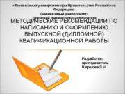Финансовый университет при Правительстве Российской Федерации Финансовый