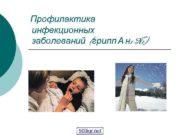 Профилактика инфекционных заболеваний грипп А н 1 N