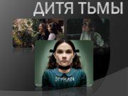 Дитя тьмы Жауме Кольет-Серра(режиссер) Он с восемнадцати лет