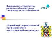 Федеральное государственное автономное образовательное учреждение высшего образования «Российский