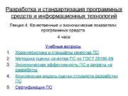 Разработка и стандартизация программных средств и информационных технологий
