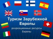 Туризм Зарубежной Европы рекреационные ресурсы Европы n