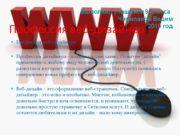 Профессия веб-дизайнер Профессия веб-дизайнера Профессия дизайнера — появилась