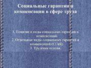 Социальные гарантии и компенсации в сфере труда 1