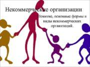Некоммерческие организации Понятие основные формы и виды некоммерческих