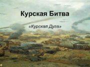 Курская Битва Курская Дуга Подготовка к сражению