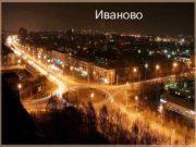 Иваново Общая информация Иваново город