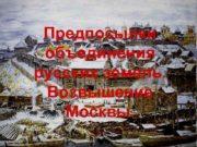 Предпосылки объединения русских земель Возвышение Москвы Этапы