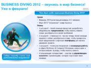 0 BUSINESS DIVING 2012 – окунись в мир