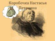 Коробочка Настасья Петровна Портрет среди которых только
