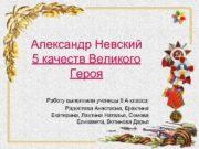Александр Невский 5 качеств Великого Героя Работу выполнили