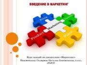 ВВЕДЕНИЕ В МАРКЕТИНГ Курс лекций по дисциплине Маркетинг