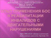 КГАУ Центр комплексной реабилитации инвалидов Директор-врач д м