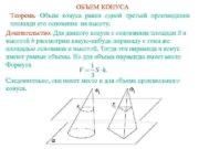 ОБЪЕМ КОНУСА Теорема Объем конуса равен одной третьей