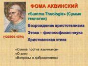 ФОМА АКВИНСКИЙ «Summa Theologie» (Сумма теологии) Возрождение аристотелизма