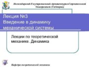 Новосибирский Государственный Архитектурно-Строительный Университет Сибстрин Лекция 3