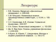 Литература В В Ковалев Введение в финансовый менеджмент