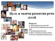 Цель и задачи развития речи детей Вопросы 1