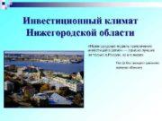 Инвестиционный климат Нижегородской области Нижегородская модель привлечения инвестиций