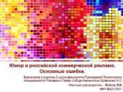 Юмор в российской коммерческой рекламе Основные ошибки Выполнила
