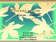 Русские куклы Куклы закрутки Титова Л Н
