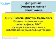 Дисциплина Электротехника и электроника Лектор Погодин Дмитрий Вадимович