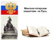 Монголо-татарское нашествие на Русь 2 1 2018 1 Батыево