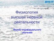 Физиология высшей нервной деятельности Формы индивидуального обучения 2010-11